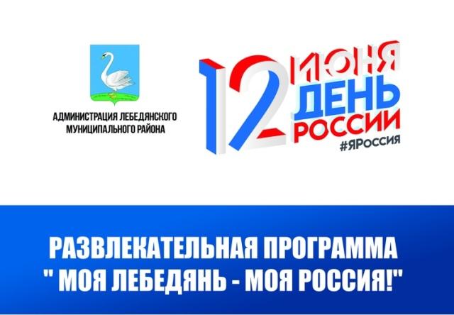 День России 12 июня в Лебедяни