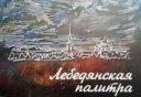 Лебедянская палитра - книга о художниках в городе Лебедянь