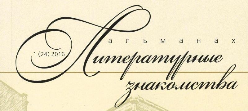 """альманах """"Литературные знакомства"""""""