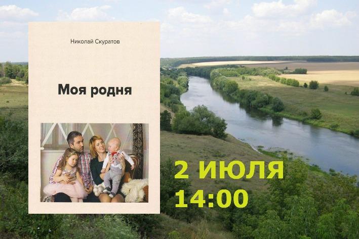 Презентация книги Н.П. Скуратова (2 июля 2019)