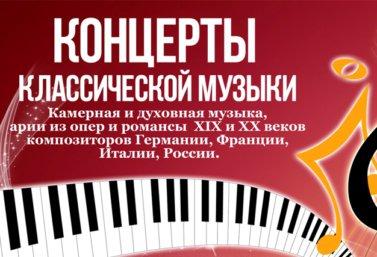 Концерты классической музыки (афиша)