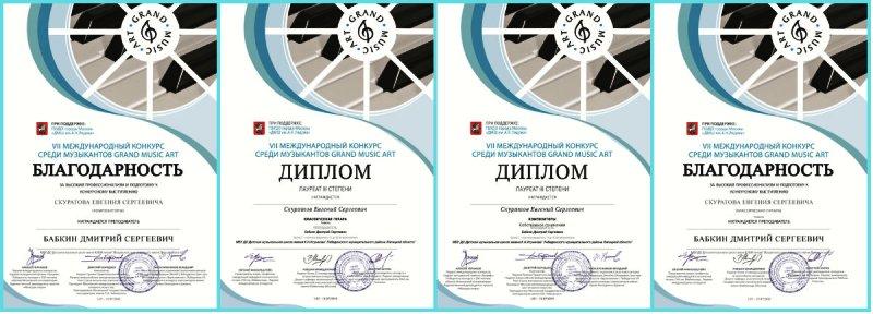 Евгений Скуратов (дипломы)