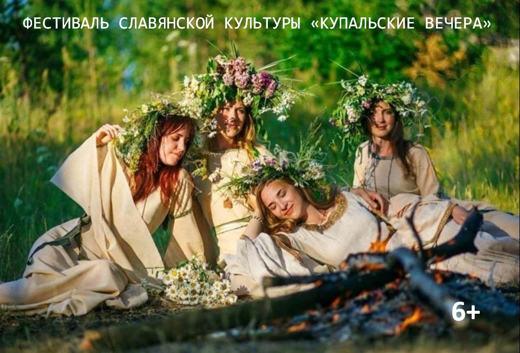 фестиваль славянской культуры «Купальские вечера»