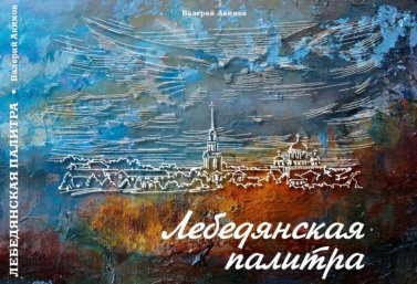 "Книга ""Лебедянская палитра"""