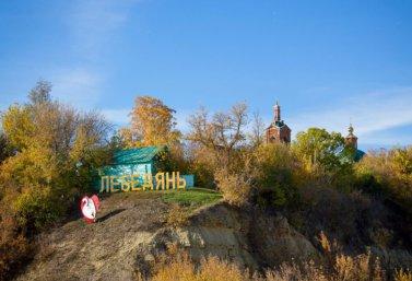 Осень в Лебедяни. Фото: Лидия Крапивина