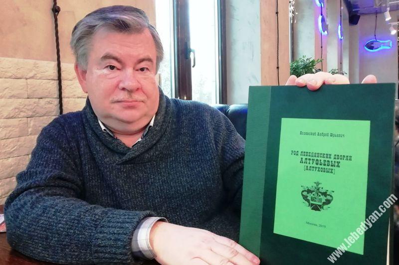 Андрей Низовский и его книга о истории дворянского рода Алтуфьевых