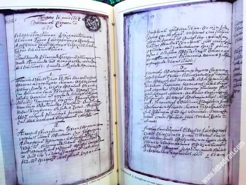 Книга об истории дворянского рода Алтуфьевых
