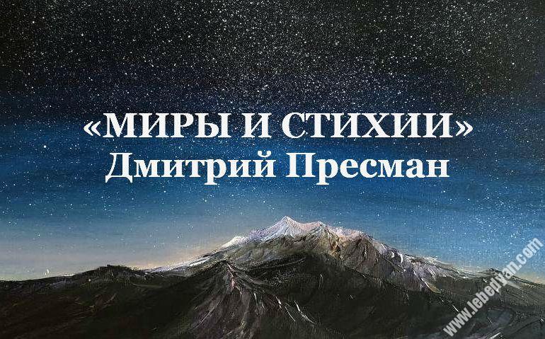 Дмитрий Пресман. Выставка в Лебедяни