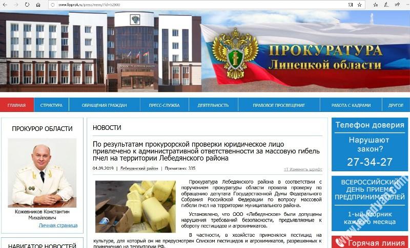 статья на сайте областной прокуратуры от 04.09.2019