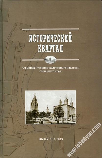 "Книга А.И. Гамаюнова ""Лебедянь в начале XVII века"""