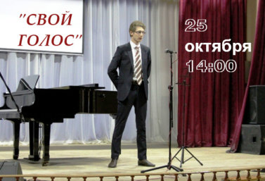 Конкурс «Свой голос» в Лебедяни (афиша)