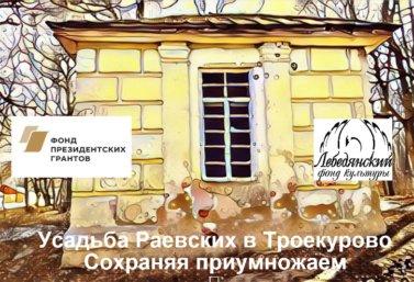 """Грантовый проект """"Усадьба Раевских в Троекурово"""""""
