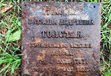 Табличка с надгробия графини Толстой