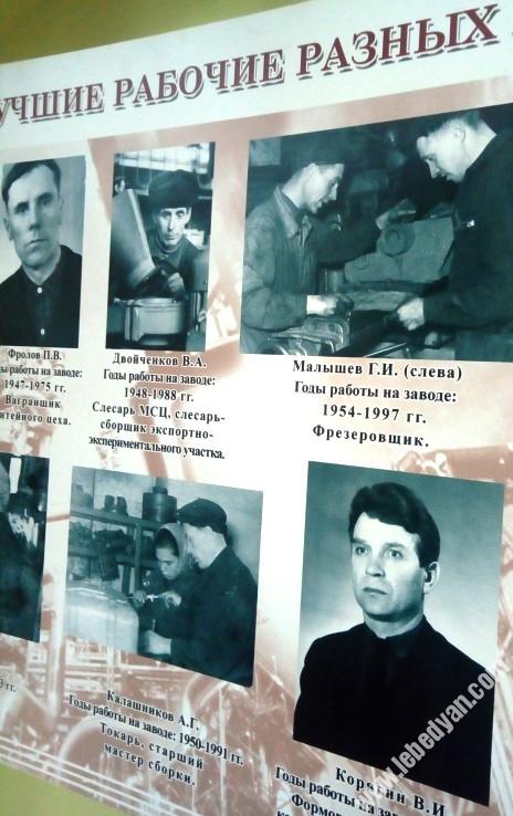 в музее завода СтройМаш