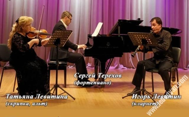 Концерт камерного ансамбля LS-трио в Лебедяни