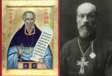Новомученик исп. Сергий Правдолюбов