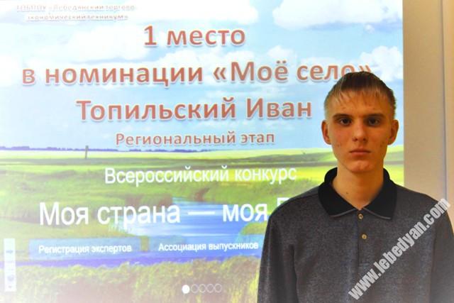 Иван Топильский