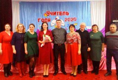 Районный конкурс Учитель года 2020 в Лебедяни