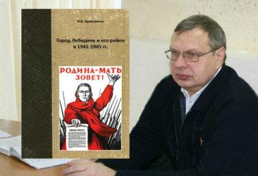 новая книга о войне Николая Кривошеина