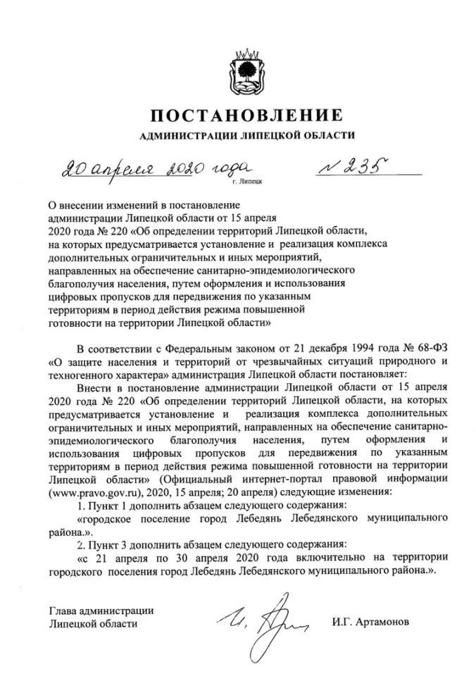 Постановление главы администрации Липецкой области