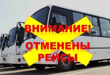 отмена рейсов