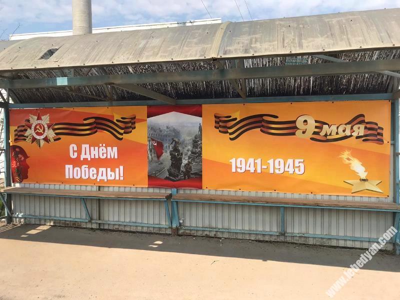 праздничные баннеры на остановках в г. Лебедянь