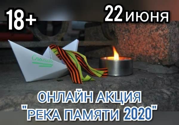 Акция Река Памяти в 2020 году
