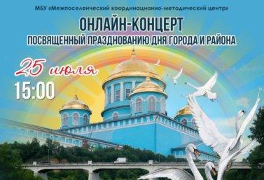 Он-лайн концерт к Дню города Лебедянь 25 июля