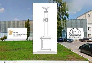 памятник лебедянцам, погибшим в Первой мировой войне