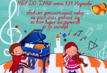 Детская музыкальная школа продлевает набор учеников