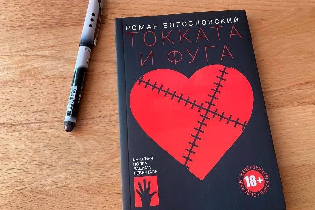"""Токката и фуга"" - новая книга Романа Богословского"