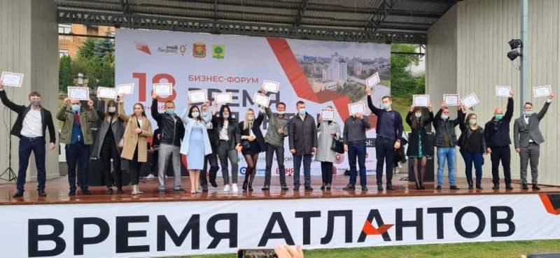 """бизнес-форум """"Время Атлантов"""" в Липецке"""