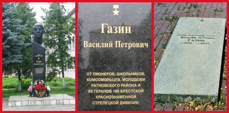 Василий Газин