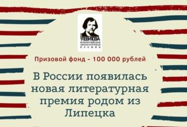 премия Левитова