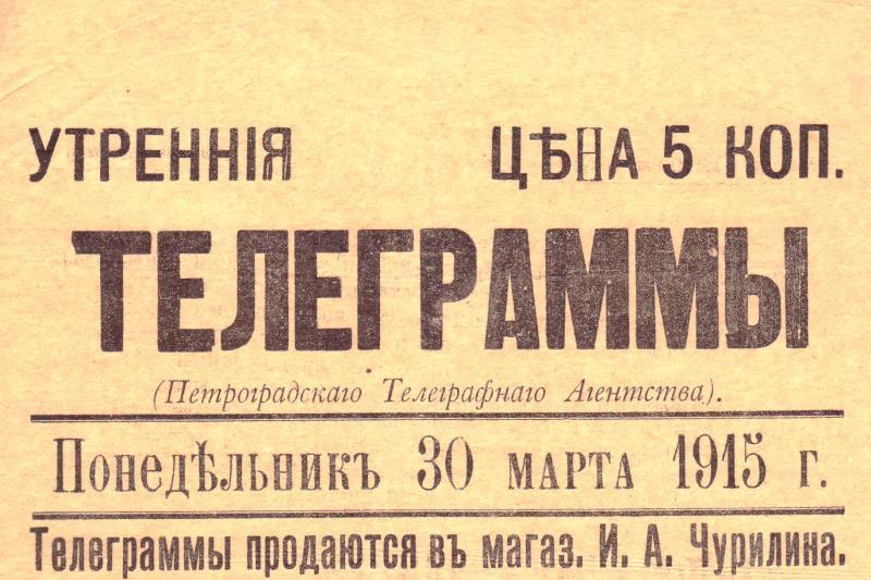 Телеграм канал начала 20 века