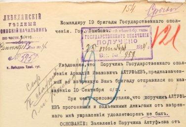 Рапорт Лебедянского уездного воинского начальника