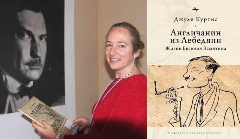Джули Куртис в доме Евгения Замятина в г. Лебедянь