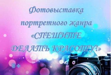 """Выставка фотопортретов """"Спешите делать красоту!"""""""