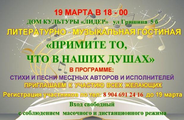 Вечер поэзии в ДК Лидер 19 марта
