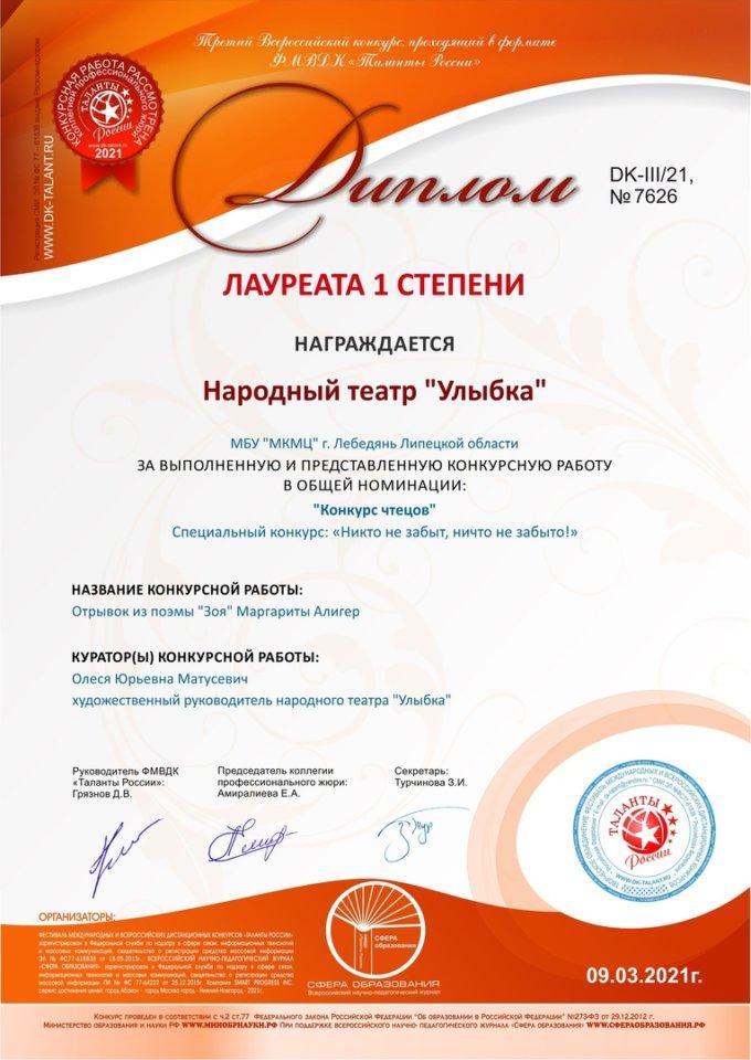 """театр """"Улыбка"""" стал лауреатом всероссийского конкурса"""