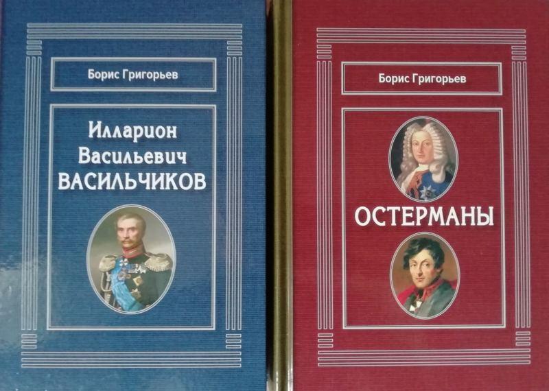Новые книги Бориса Григорьева