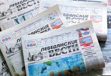 """районная газета """"Лебедянские вести"""""""