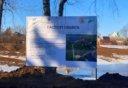 Благоустройство территории вокруг Кузнецкого пруда в Лебедяни