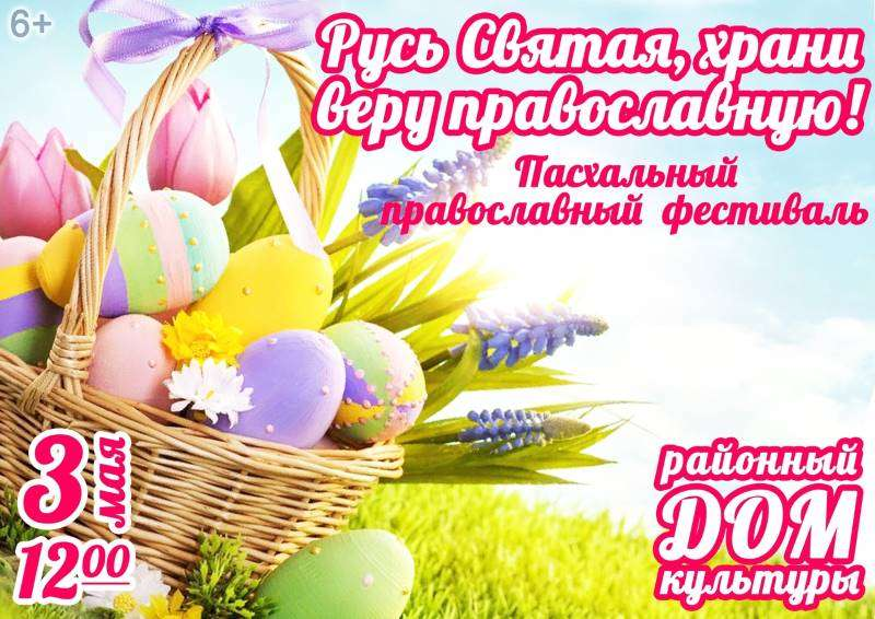 Майские праздники в Лебедяни. Афиша мероприятий.