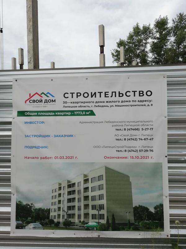 Строительство трех многоквартирных домов вместо ветхих и аварийных домов в Лебедяни
