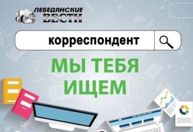 """В газету """"Лебедянские вести"""" требуется корреспондент"""