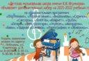 Музыкальная школа объявила дополнительный набор