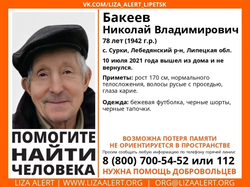 Пропал человек: Бакеев Николай Владимирович 78 лет