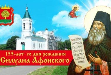 Празднование 155-летия со дня рождения Силуана Афонского в с. Шовское